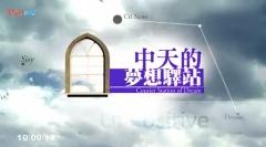 台灣中天電視台採訪